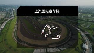 中国汽车耐力锦标赛上海站-国家组第三回合决赛(中文解说)