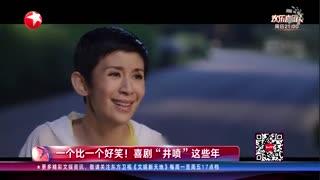 文娱新天地_20210202_又有新身份!徐峥回归线下组喜剧团?