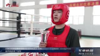 """【军事快播】""""拳王""""争霸赛 练就硬拳头"""