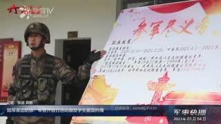 【军事快播】陆军某边防旅:军营开放日活动激发学生爱国热情