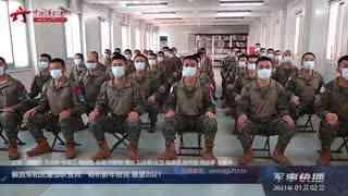 【军事快播】解放军和武警部队官兵:聆听新年贺词 展望2021