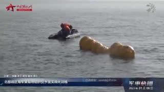 【军事快播】北部战区海军某基地组织反水雷实战化训练