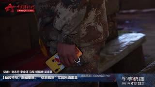 """【军事快播】【新闻特写】西藏墨脱:""""信息孤岛""""实现网络覆盖"""
