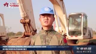 【军事快播】中国第11批赴南苏丹(科瓦乔克)维和工兵分队完成首次施工