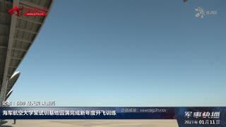 【军事快播】海军航空大学某试训基地圆满完成新年度开飞训练
