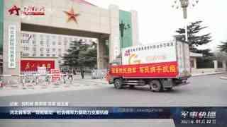 """【军事快播】河北省军区""""双轮驱动""""社会拥军力量助力支援抗疫"""