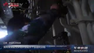 【军事快播】海军某潜艇支队组织潜艇水下实战化训练