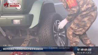 【军事快播】重庆市巴南区人武部组织民兵开展冬季战备拉动