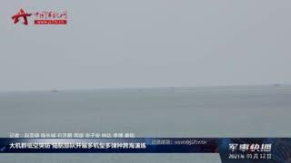【军事快播】大机群低空突防 陆航部队开展多机型多弹种跨海演练