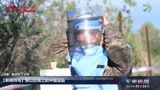 【军事快播】【新闻特写】黎以边境上的中国蓝盔