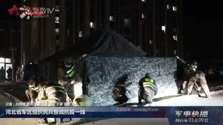 【军事快播】河北省军区组织民兵奋战抗疫一线