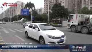 【军事快播】福建厦门:女孩路遇车祸 子弟兵紧急施救
