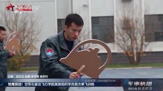 【军事快播】雏鹰展翅!空军石家庄飞行学院某旅组织学员首次单飞训练