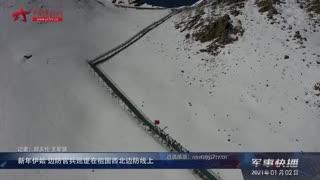 【军事快播】新年伊始 边防官兵巡逻在祖国西北边防线上