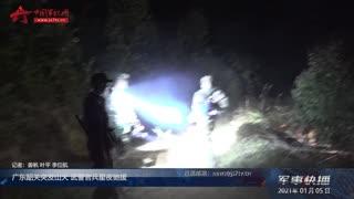 【军事快播】广东韶关突发山火 武警官兵星夜驰援