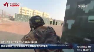 【军事快播】实战化对抗!武警吐鲁番支队开展城市反恐演练