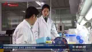 【军事快播】蛋白质组学国家重点实验室成为全军首家通过国家科研实验室认可单位