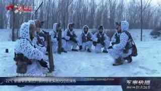 【军事快播】-22℃ 新疆军区某团开展跨昼夜实战化拉动演练