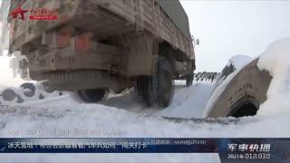 """【军事快播】冰天雪地!带你去新疆看看汽车兵如何""""闯关打卡"""""""