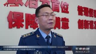 """【军事快播】空军参谋部:一场党务工作的""""实战化训练"""""""