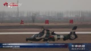 【军事快播】【新春走军营】现场直击!记者体验武装直升机飞行训练