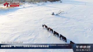 【军事快播】新疆阿勒泰:零下35℃ 边防官兵穿越冰河踏雪巡逻