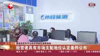 国务院发布平台经济领域反垄断指南