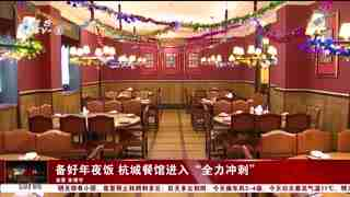 杭州新闻60分_20210210_杭州新闻60分(02月10日)