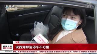 杭州新闻60分_20210214_杭州新闻60分(02月14日)