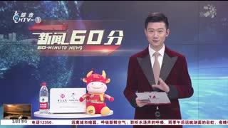 杭州新闻60分_20210215_杭州新闻60分(02月15日)