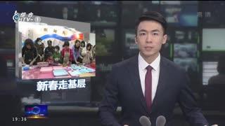 """杭州新闻联播_20210216_留杭过年忙""""充电"""" 书香年味两相宜"""
