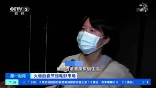火爆的春节档电影市场
