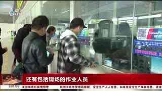 杭州新闻60分_20210217_杭州新闻60分(02月17日)