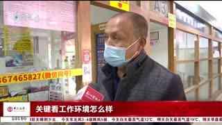 杭州新闻60分_20210218_杭州新闻60分(02月18日)