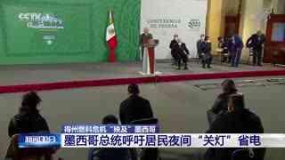 """得州燃料危机""""殃及""""墨西哥 墨西哥总统呼吁居民夜间""""关灯""""省电"""
