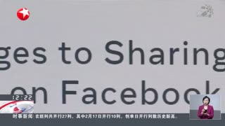 """脸书:硬怼澳大利亚""""付费""""新政策 禁止该国用户分享新闻"""