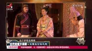 古代奇案大追踪之兰陵长公主复婚后怀孕了