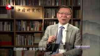 这就是中国_20190312_谈谈中国模式(二)