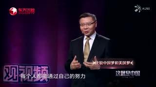 比较中国梦和美国梦