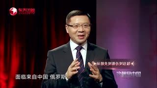 这就是中国_20190521_从领先到落伍到赶超