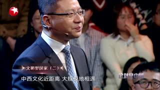 这就是中国_20190226_文明型国家(二)