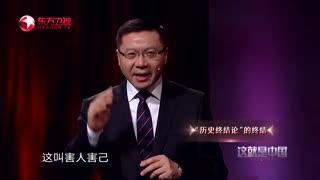 """这就是中国_20190618_""""历史终结论""""的终结"""