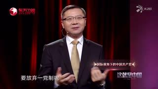 国际视野下的中国共产党