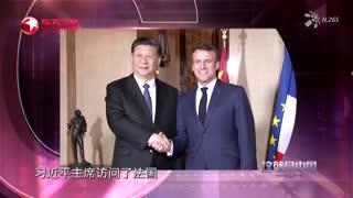 """这就是中国_20190514_解构""""西方中心论""""(二)"""