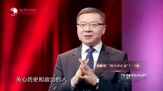 """这就是中国_20190507_解构""""西方中心论""""(一)"""