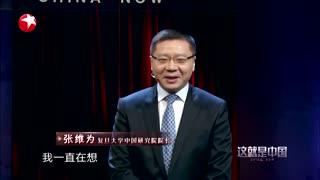 这就是中国_20190219_文明型国家(一)