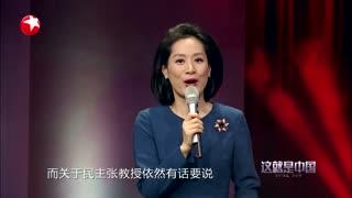 这就是中国_20190326_好民主才是人民之福
