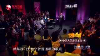 这就是中国_20190611_中国人的爱国主义