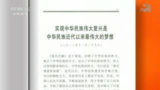 习近平同志《论中国共产党历史》出版发行