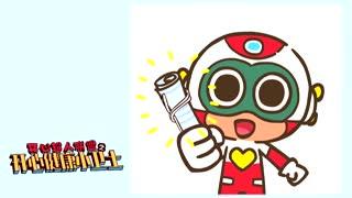 开心超人联盟之开心健康小卫士 第5集